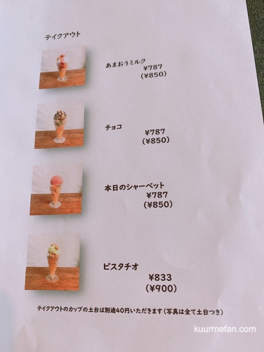 KURUMEジェラートカフェ(久留米ジェラートカフェ)メニュー表 テイクアウト