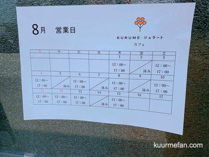 KURUMEジェラートカフェ(久留米ジェラートカフェ)8月の営業日・営業時間