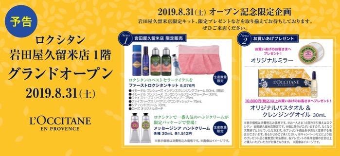 ロクシタン 岩田屋久留米店 8月31日(土)オープン記念限定企画