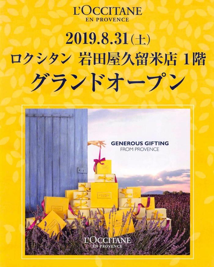 ロクシタン 岩田屋久留米店 8月31日 グランドオープン!久留米初出店