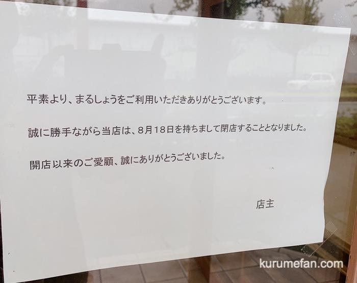 本場長崎ちゃんぽん「まるしょう」閉店のお知らせ