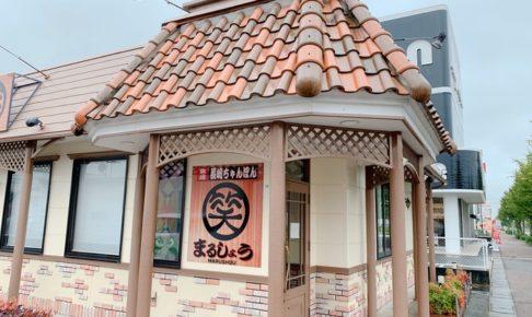 本場長崎ちゃんぽん「まるしょう」8月18日をもって閉店していた・・