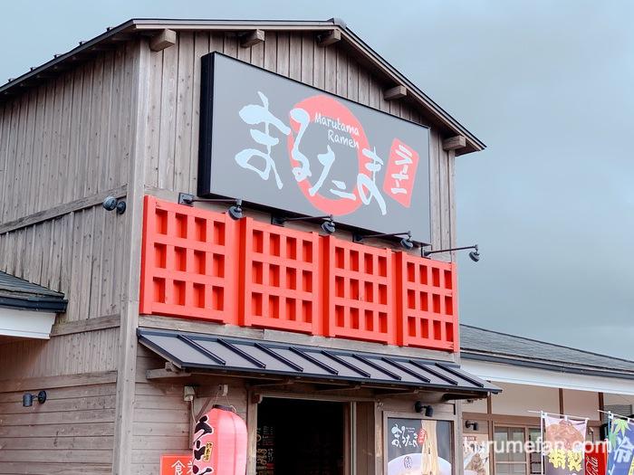 まるたまラーメン 8/31をもって閉店 丸星ラーメン 2号店となって9/5オープン