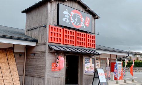 まるたまラーメン 8/31をもって閉店 丸星ラーメン 2号店となって9月オープン