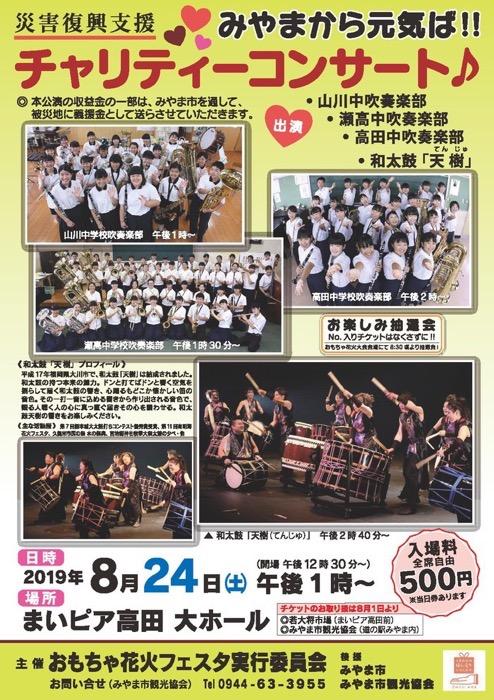 みやま市 災害復興支援 チャリティーコンサート