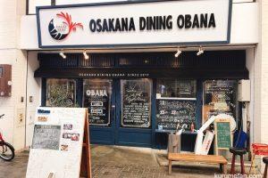 OSAKANA DINING OBANAの新店舗が久留米市東合川に9月中旬オープン