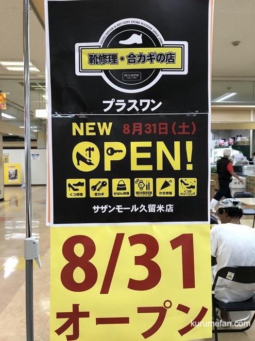 靴修理・合カギの店 プラスワン サザンモール久留米店 オープン