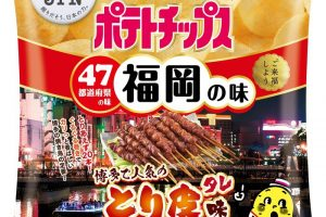 福岡の味『ポテトチップス とり皮味』9月23日発売!数量限定・期間限定
