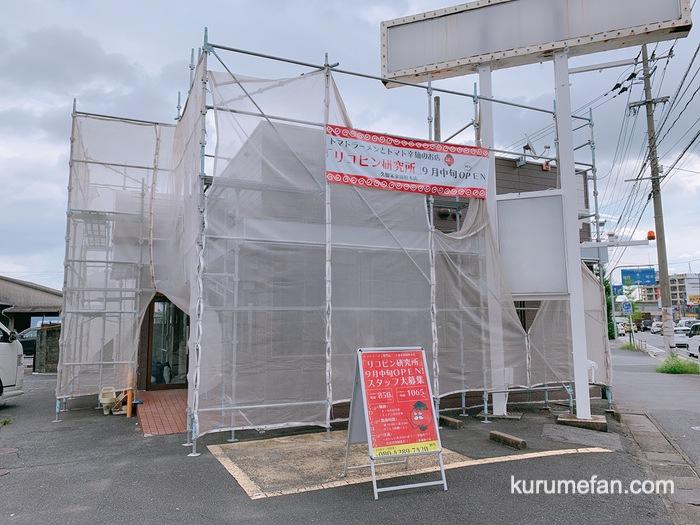 トマトラーメン専門店「リコピン研究所」久留米東櫛原本店 店舗場所