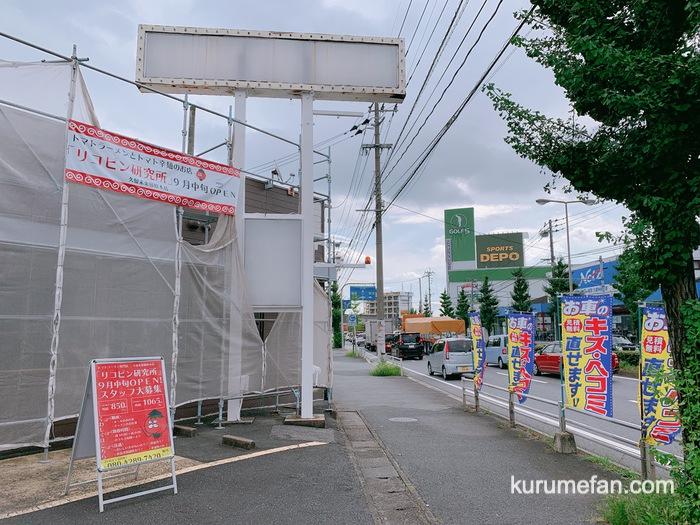 トマトラーメン専門店「リコピン研究所」久留米東櫛原本店