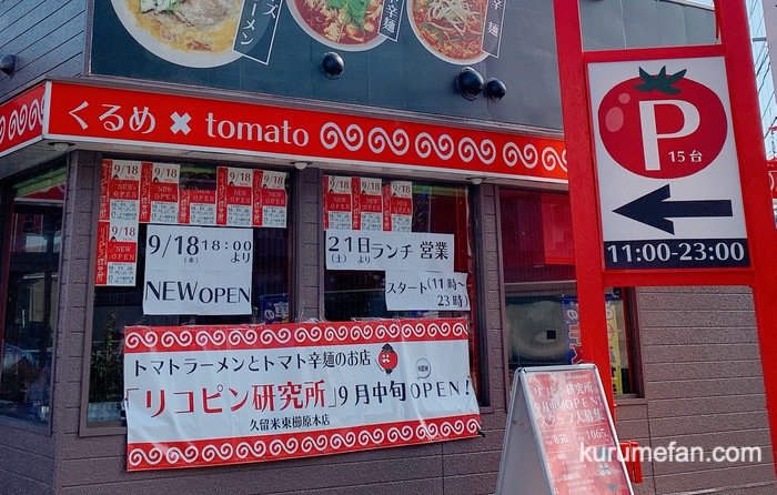 トマトラーメンとトマト辛麺のお店「リコピン研究所」久留米東櫛原本店 オープン日・営業時間