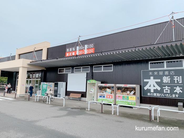 スーパービバホーム福岡大木店(仮称)店舗改装中