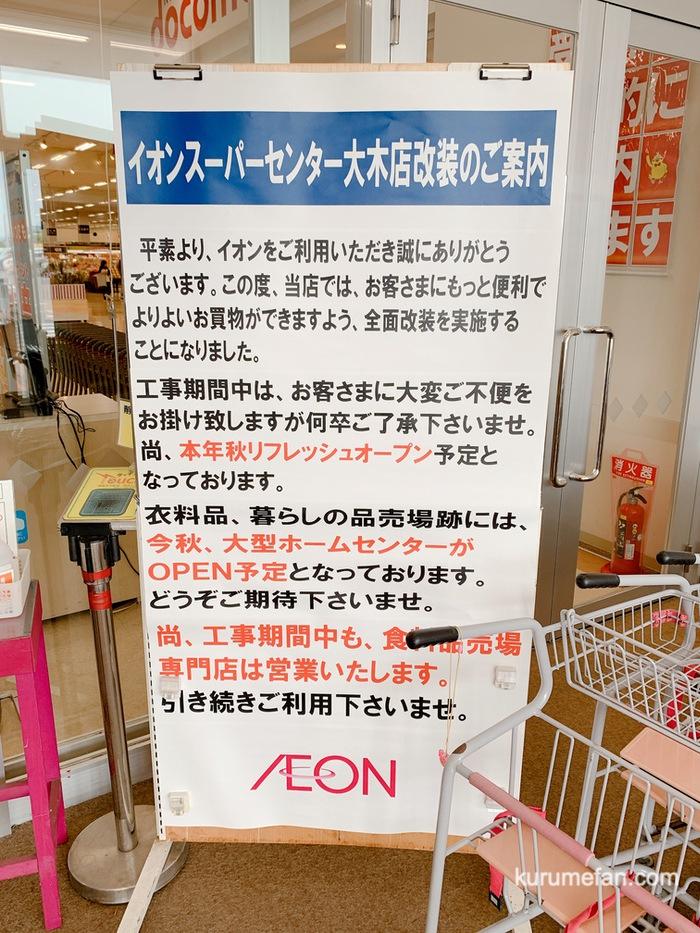 イオンスーパーセンター大木店 店舗改装