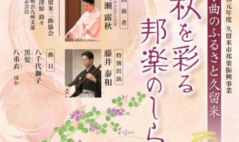 邦楽演奏会「箏曲のふるさと久留米 秋を彩る邦楽のしらべ」観覧無料
