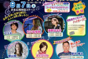 くるリンふれあい夏フェスタ2019 サマーナイトミュージックフェスタ【久留米競輪場】
