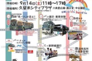 バス・鉄道フェスタinくるめ 2019 復刻版「青バス」による久留米市内特別運行