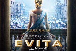 劇団四季ミュージカル『エビータ』久留米シティプラザにて12月開催