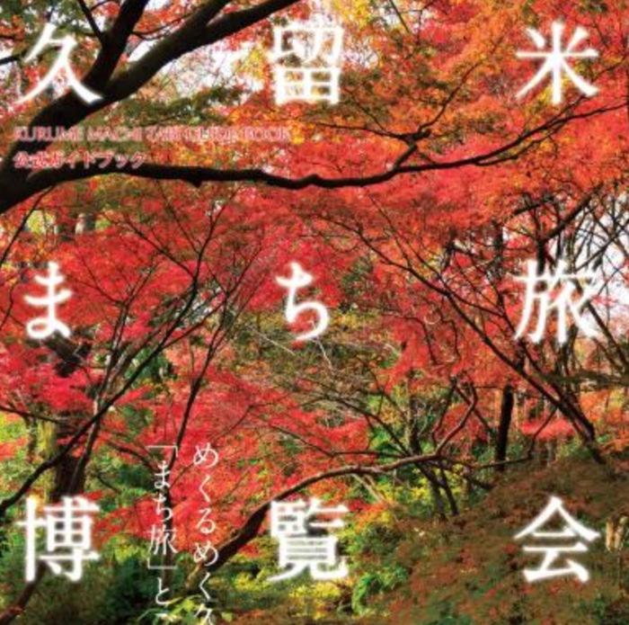 福岡県庁知らせた課 「久留米まち旅博覧会」久留米地域のたからものを体験