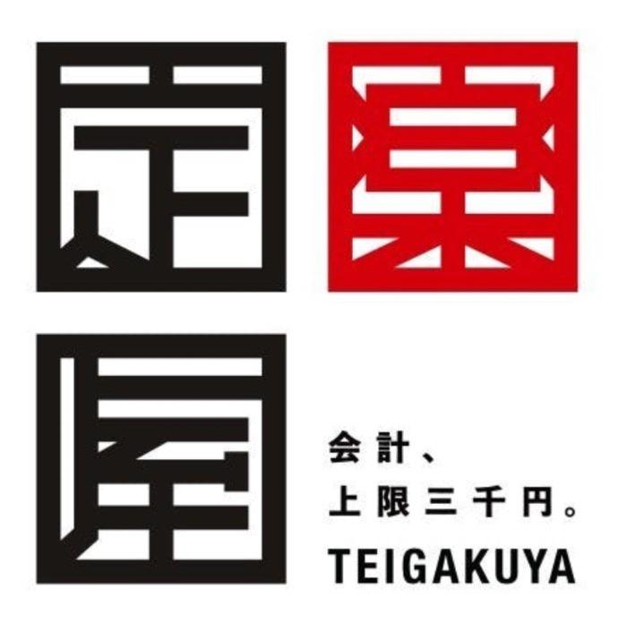定楽屋 西鉄久留米駅前店 10月オープン!どれだけ食べても飲んでも3000円のお店!?