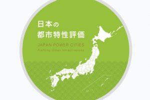 日本の都市特性評価2019 都市力ランキング 福岡市2位 久留米市は!?