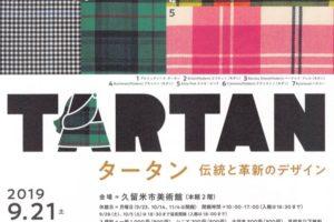 タータン 伝統と革新のデザイン 展覧会 久留米市美術館