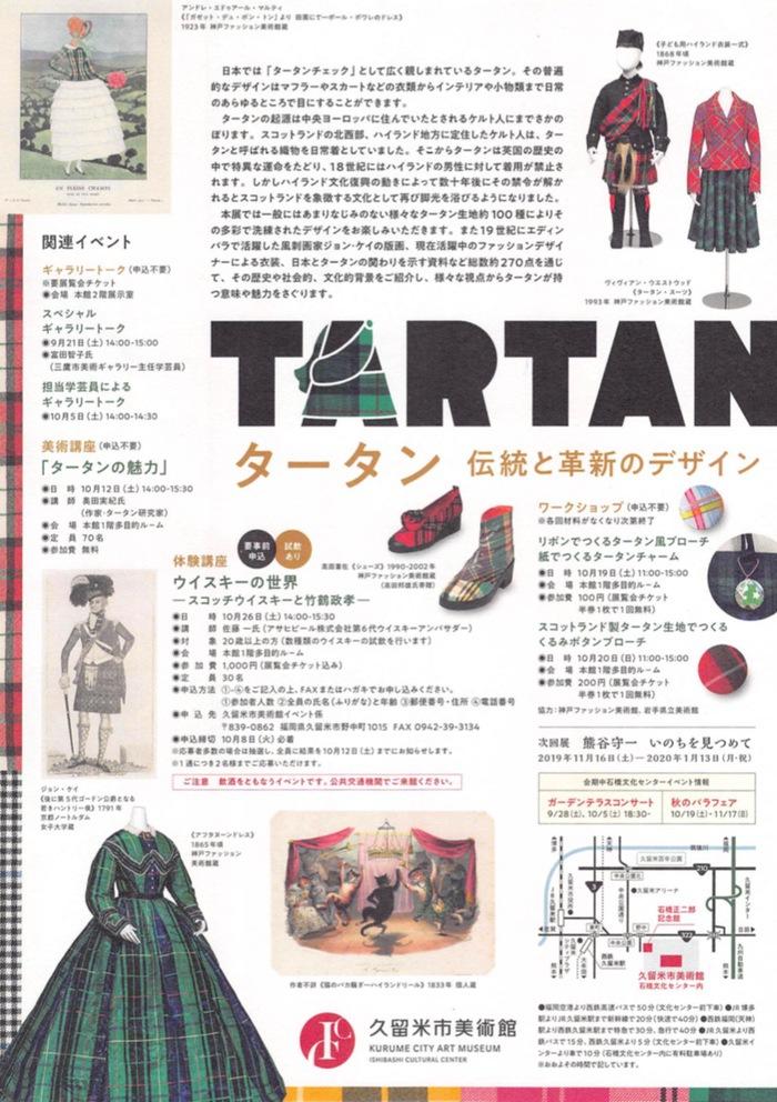 タータン 伝統と革新のデザイン 久留米市美術館