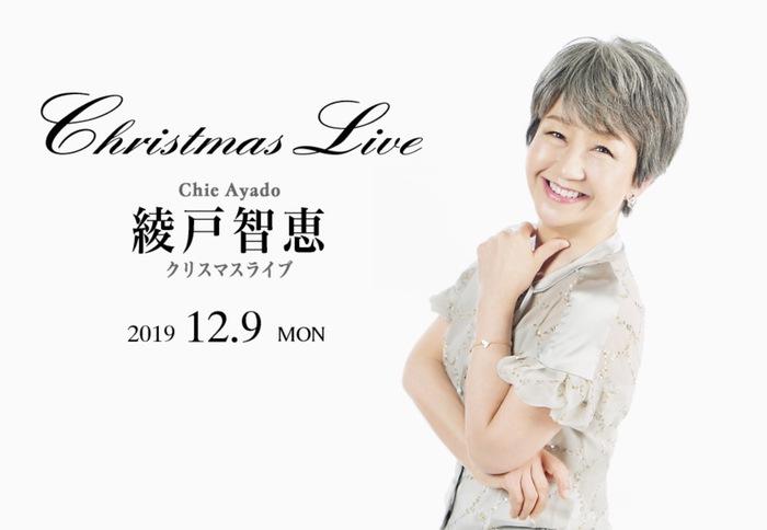 綾戸智恵 クリスマスライブ ホテルニュープラザ久留米 12月9日開催