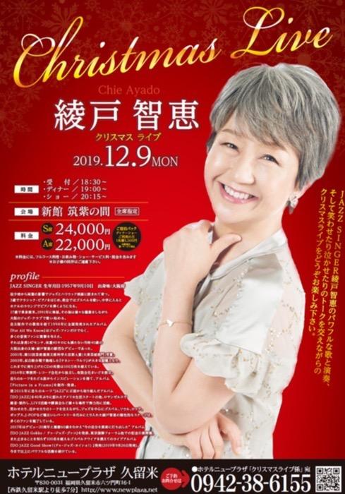 綾戸智恵 クリスマスライブ ホテルニュープラザ久留米