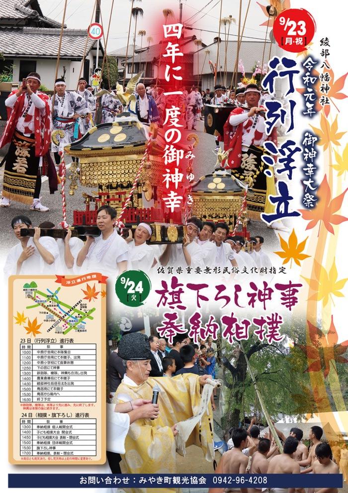 4年に一度「御神幸祭」綾部神社 行列浮立・奉納相撲・旗降し神事