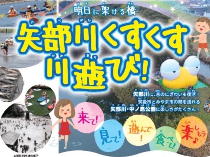 矢部川くすくす川遊び カヌー体験や桟橋の通行体験、グルメコーナーも!