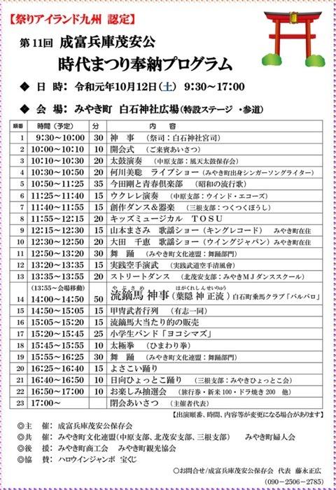 第11回 成富兵庫茂安公 時代まつり プログラム
