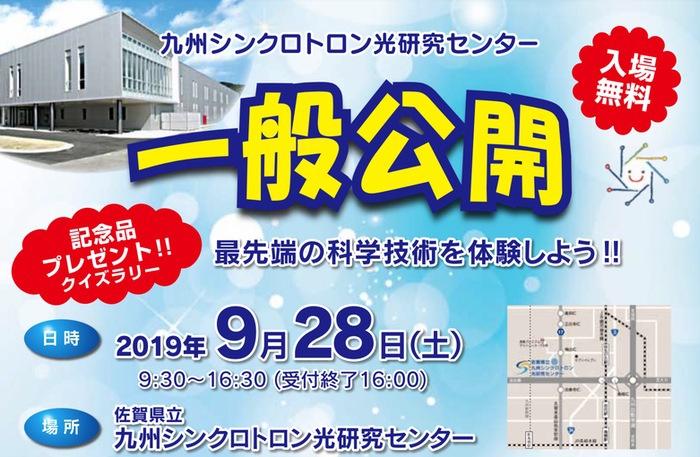 九州シンクロトロン光研究センター 一般公開 最先端の科学技術体験【鳥栖市】