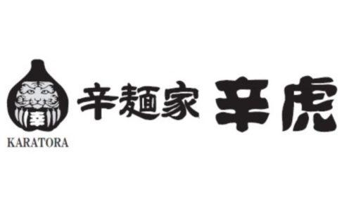 辛麺家 辛虎 筑紫野店 10月リニューアルオープン 桝元から変更!?