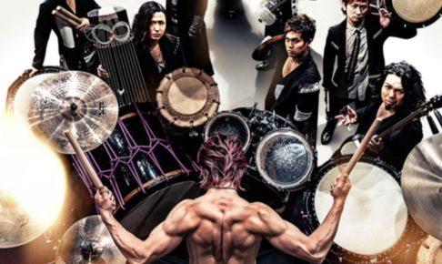 ザ・ドラマーズ FINAL DRUM TAO 久留米シティプラザ 12月開催