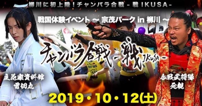 宗茂パークin柳川 チャンバラ合戦 いざ、出陣!!本格弓矢体験など開催
