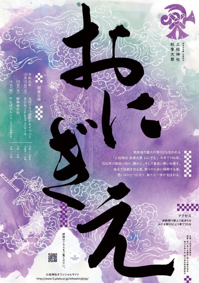 三柱神社秋季大祭 おにぎえ 御神幸行列、マルシェ、歩行者天国など開催【柳川市】