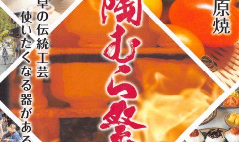 小石原焼 秋の民陶むら祭(陶器市)約50の窯元で割引販売