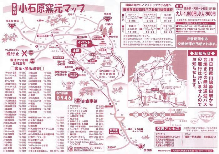 小石原窯元マップ