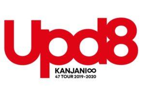 関ジャニ∞ 大牟田市に!全国ツアー「Upd8」11月20日 大牟田文化会館