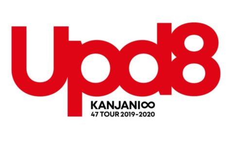 関ジャニ∞ 鳥栖市に!全国ツアー「Upd8」鳥栖市民文化会館