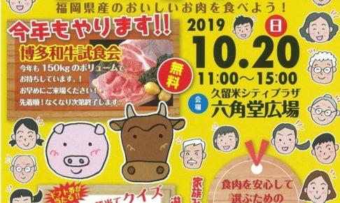 久留米食肉祭り 美味しい肉を食べよう!博多和牛試食会、牛の品種当てクイズ