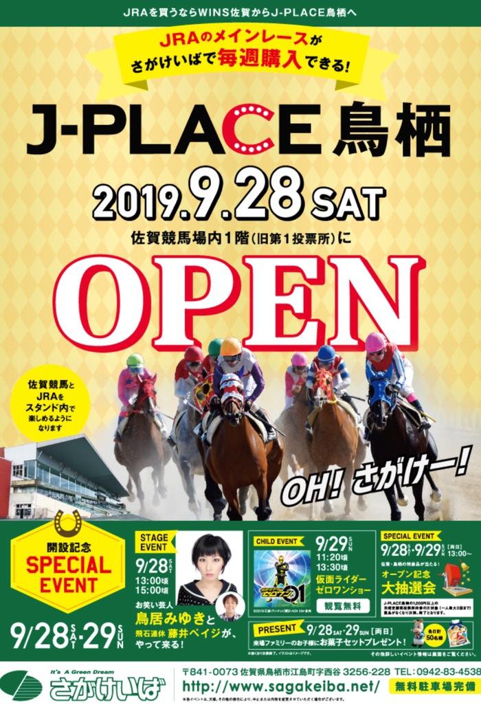 J-PLACE鳥栖 佐賀競馬場内に9/28オープン!鳥居みゆきがやってくる