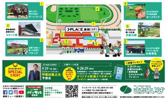 J-PLACE鳥栖 オープン記念イベント