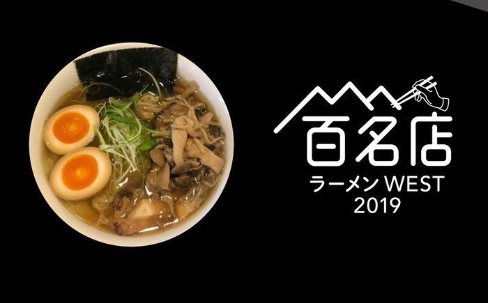 「食べログ ラーメン 百名店 2019」発表!福岡は2店ランクイン