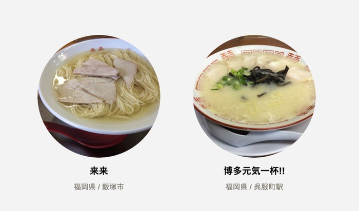 食べログ ラーメン 百名店 WEST 2019に入った福岡県の2店