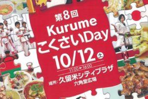第8回 KurumeこくさいDay 世界の料理や雑貨、ステージ披露