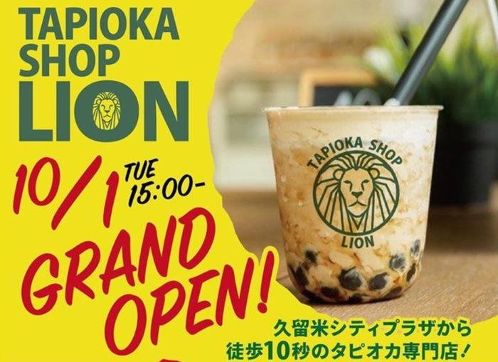 タピオカショップ LION 久留米シティプラザ側に10月1日オープン
