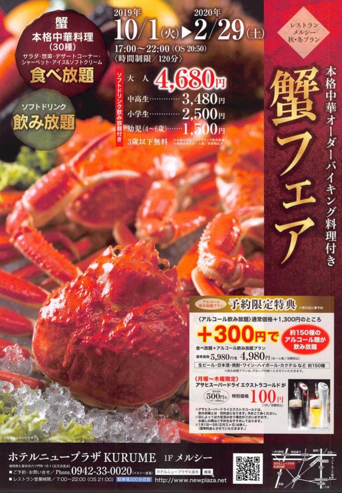 ホテルニュープラザ久留米 蟹フェア2019