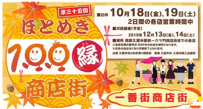 第35回 ほとめき100縁商店街 100円商品大集合 数量限定【久留米】