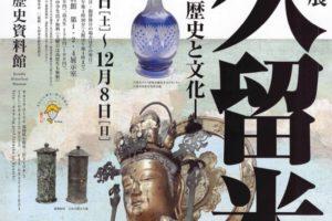 「久留米 その歴史と文化」特別展 九州歴史資料館にて開催